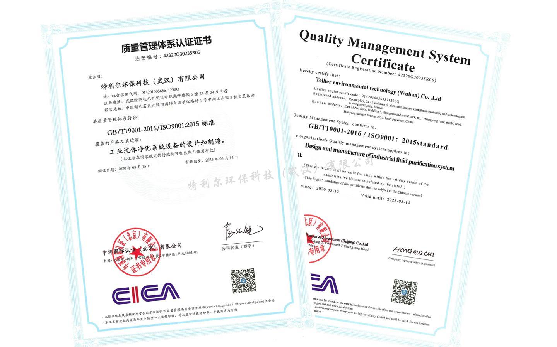 ISO质量认证证书.jpg